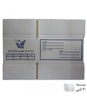کارتن پستی استاندارد سایز 1 بسته 20 تایی