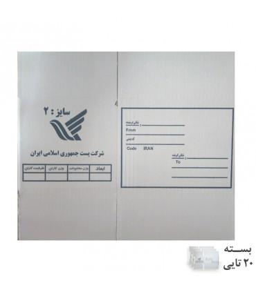 کارتن پستی استاندارد سایز 2 بسته 20 تایی