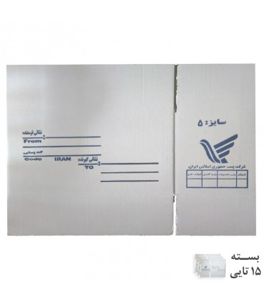 کارتن پستی استاندارد سایز 5 بسته 15 تایی