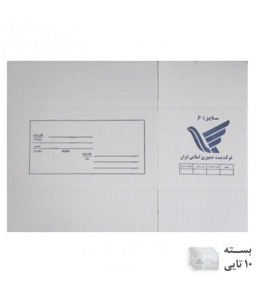 کارتن پستی استاندارد سایز 6 بسته 10 تایی