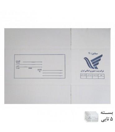 کارتن پستی استاندارد سایز 7 بسته 5 تایی